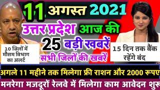 4 अगस्त 2021 आज का मौसम #मौसम_की_जानकारी Mausam Aaj ka उत्तर प्रदेश मौसम ख़बर। मौसम विभाग लखनऊ Up