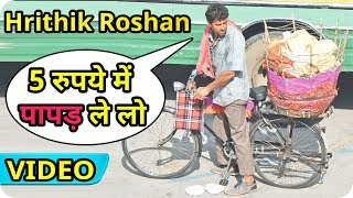 Hrithik Roshan Sell Papad Only 5 Rupees Amazing Video Leaked