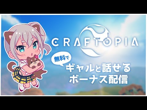 【Craftopia】黒ギャルと無料でお話出来るボーナス配信【Vtuber】