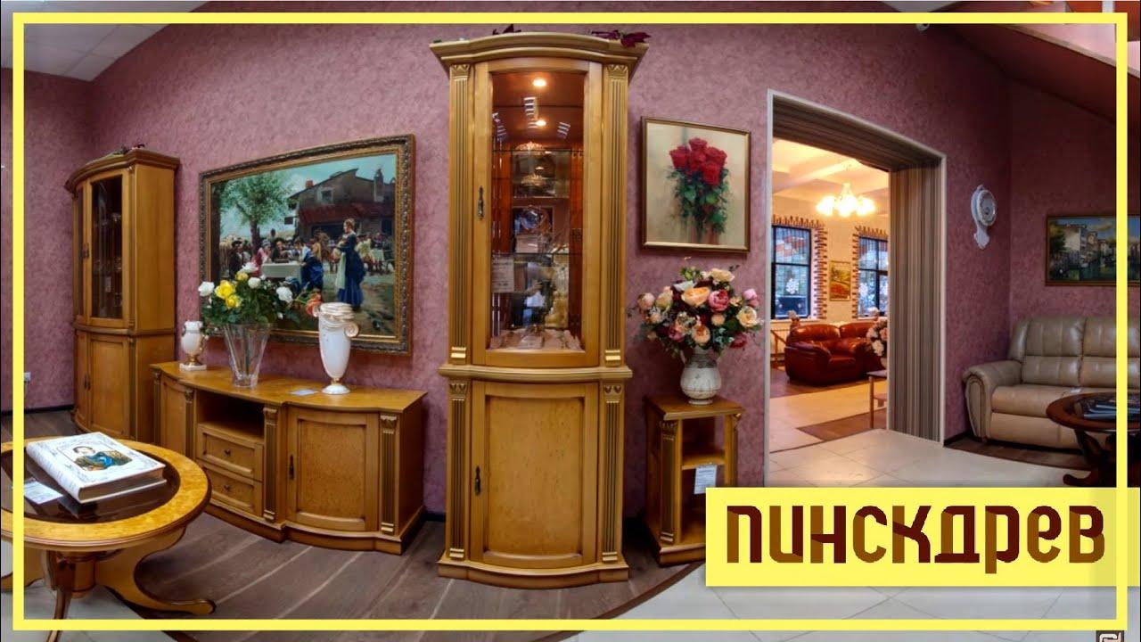 Дом белорусской мебели Пинскдрев в Москве - YouTube