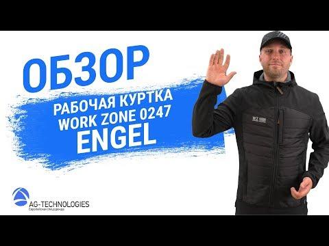Рабочая куртка Engel WorkZone 0247