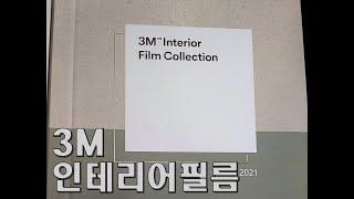[인테리어필름][시트지] 3M인테리어필름 가구리폼 싱크…