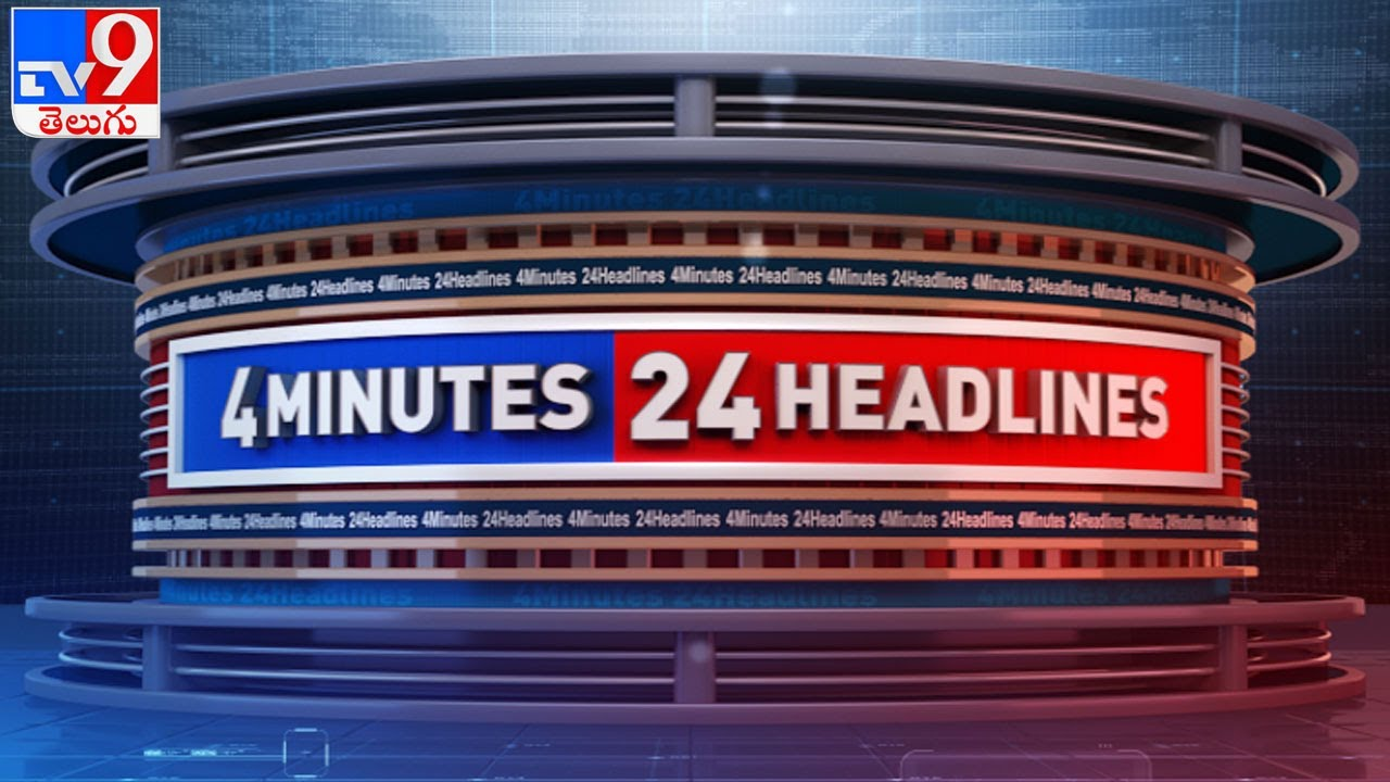 Download 4 Minutes 24 Headlines : 6 AM || 9 May 2021 - TV9