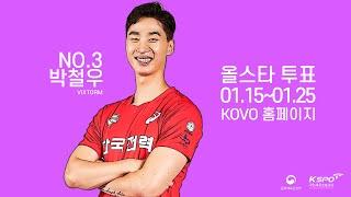 올스타 투표 - No.3 박철우