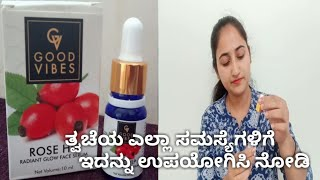 Skin ಗ್ಲೋ ಸೀರಮ್ |Good Vibes Face Glow Serum | Product Review |  Kannada Vlogs| Face Serum |