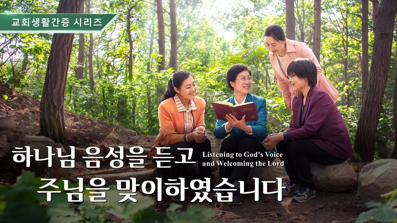 교회생활간증 동영상 <하나님 음성을 듣고 주님을 맞이하였습니다>