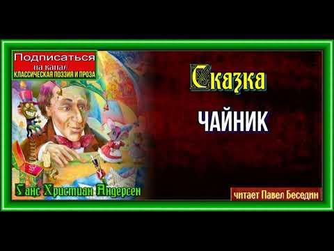Чайник —Ганс Христиан Андерсен —читает Павел Беседин