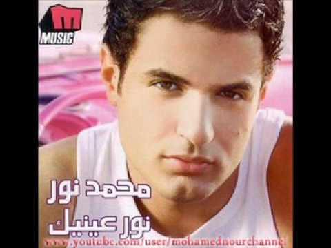 Mohamed Nour - hayati / محمد نور - حياتى