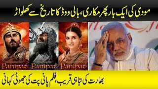 Bollywood Movie Panipat Presents Different Image Of Muslim Ruler In Subcontinent