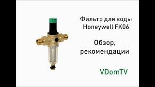 Фильтр для воды Honeywell FK06. Обзор и рекомендации