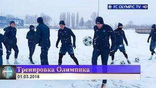 01.03.2018 - Тренировка Олимпика