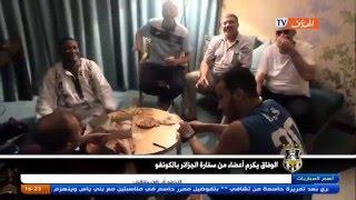 الوفاق يكرم أعضاء من سفارة الجزائر بالكونغو