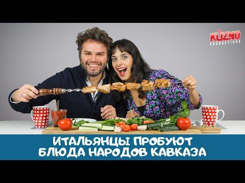 Итальянцы пробуют блюда народов Кавказа