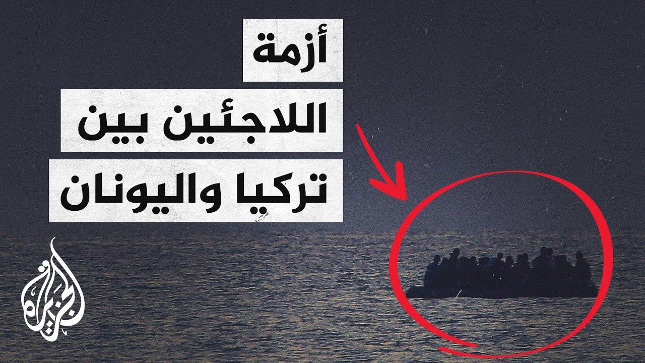 تركيا تتهم اليونان بمنع وصول اللاجئين إلى أراضيها عبر البحر  - 10:54-2021 / 8 / 1