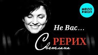 Светлана Рерих  -  Не Вас