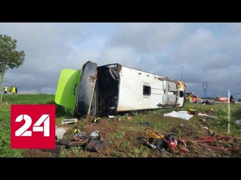 ДТП с автобусом во Франции: уточненные данные посольства РФ - Россия 24