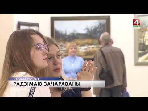 Открытие выставки К  Качана 08 08 2019  Беларусь 4
