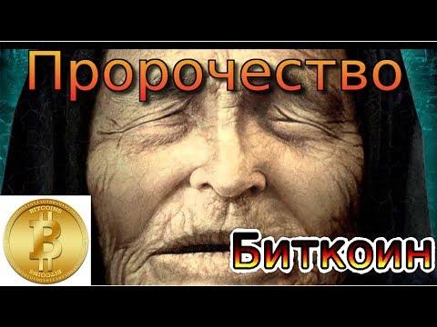 Биткоин Срочно продаем пророчество ВАНГИ