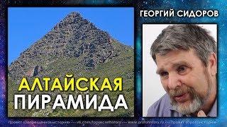 Георгий Сидоров / Алтайская пирамида