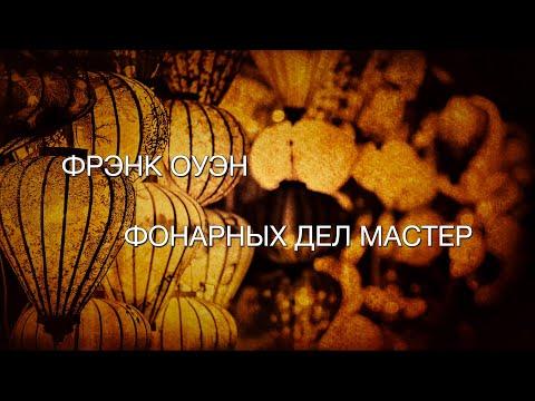 Фрэнк Оуэн - Фонарных дел мастер