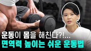 운동을 많이한다고 면역력이 높아질까? 하루 30분, 걷…
