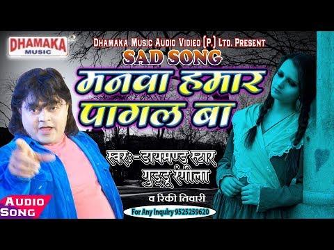 काहे नईखू आवत ए गोरिया | मनवा हमरो पागल बा | Guddu Rangeela | Bhojpuri New Sad Song 2018