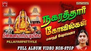 Pillayarpattiyile   Mahanadhi Shobana   Vinayagar   Full album Video