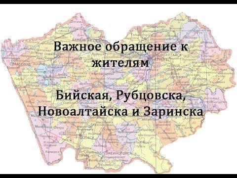 !!!Обращение к жителям!!! Бийск, Рубцовск, Новоалтайск, Заринск