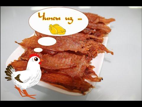 Мясные чипсы в домашних условиях из курицы