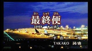 3/28発売の新曲! 平浩二 『最終便』です。作詞・作曲は、TAKAKO(平浩...