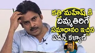 Pawan Kalyan SENSATIONAL Comments on Kathi Mahe...