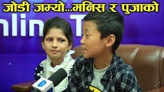 पूजा र मनिसको पहिलो भेट यस्तो रमाईलो,सँगै गीत रिकर्ड गर्दै? Manish Limbu&Pooja Devkota Interview