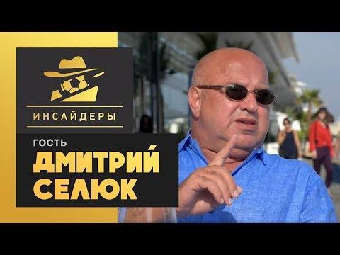 «Инсайдеры». Селюк – о трансфере Аршавина в «Барсу», криминале в футболе и Вандерсоне с помойки