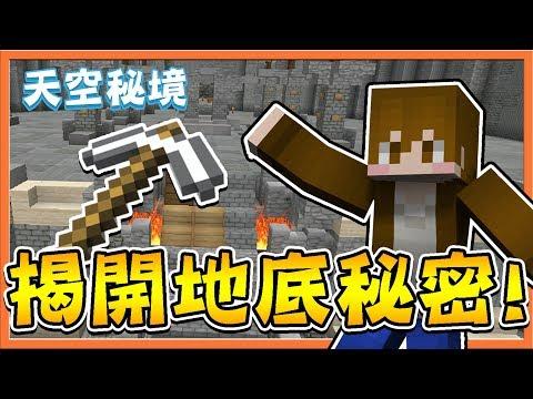 【巧克力】『Minecraft 兄妹生存:天空秘境III』第二強武器獲得~揭開地底秘密!(空中大陸生存)