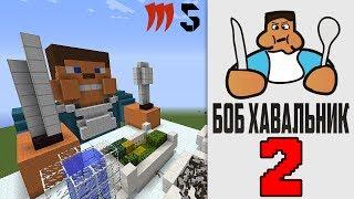 видео: Minecraft - БОБ ХАВАЛЬНИК 2