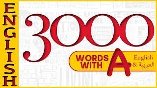 كورس تعلم اللغة الإنجليزية كامل للمبتدئين - وإنجليزي - 3000 الكلمات الإنجليزية الأكثر شيوعاvideo #1