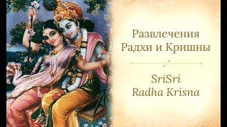 Radha Krishna Pastimes / Развлечения Радги и Кришны - 2017 (озеро, смерть демона Лохасура, лодочник)