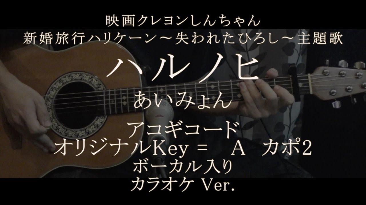 ギター あい みょん ハルノヒ