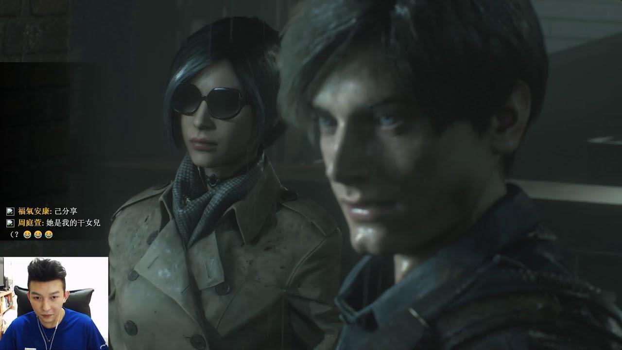 Resident Evil 2 Remake《惡靈古堡2重製版》【米糕恐怖遊戲】直播完整版#9