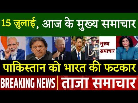 Today Latest Breaking News -15 जुलाई 2021आज सुबह की बड़ी खबरें-Non Stop Morning News,china, USA,modi