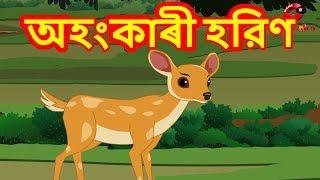 অহংকাৰী হরিণ | Panchatantra Moral Stories for Kids | Bangla Cartoon For Kids | বাংলা কার্টুন