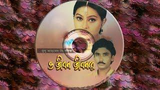 ও জীবন জীবন রে | O Jibon Jibon Re | Full Album | Faruk Sarkar | Bangla Jari Gaan