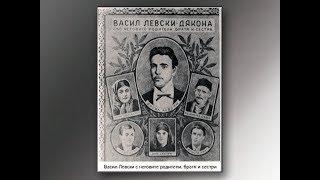 ''Аз, Васил Левски, в Карлово роден...''