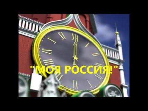Микс– У моей России длинные косички
