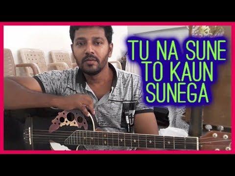 Tu Na Sune To Kaun Sunega    Guitar Lesson    Hindi Christian Song
