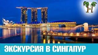 Экскурсия в Сингапур c Пхукета. День 1