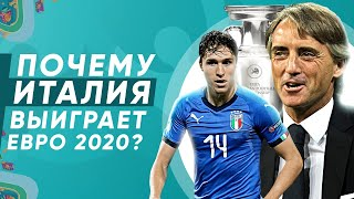 5 причин УСПЕХА сборной Италии на ЕВРО 2020