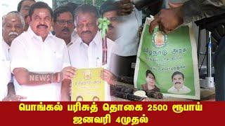 பொங்கல் பரிசுத் தொகை 2500 ரூபாய்.. ஜனவரி 4முதல் ரேஷன் கடைகளில்..!
