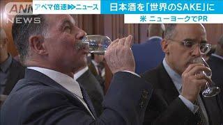 日本酒を「世界のSAKE」に・・・NYの外食産業に売り込み(20/01/24)