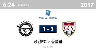 성남FC 1-3 골클럽 [주말리그:중등부] 2017년 6월 24일